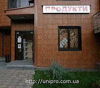 Автоматизация мини-маркета Киев