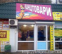Автоматизация магазина  Канцтовары  Киев