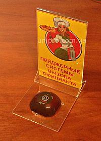 Подставка для кнопок вызова официантов и персонала RAPID H12