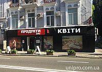 Автоматизация минимаркета в Киеве