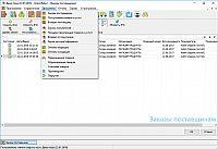 UniproRetail. Список документов в программе