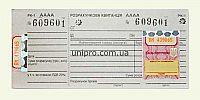 Расчетная квитанция РК-1  100 листов , с голограммой