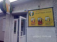 Программа для магазина пива на розлив в Киеве, Вишневом, Вышгороде, Буче, Ирпене