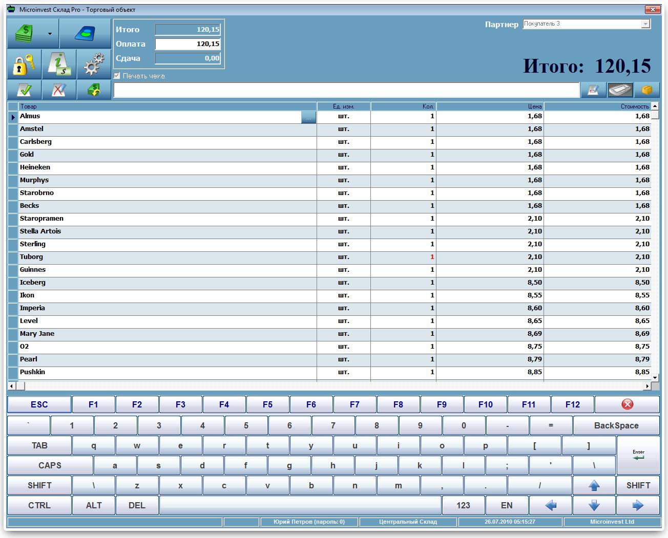 Программа для учета продукта и реализации со сканером