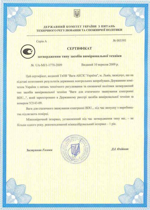 Сертификат на весы-рокла AXIS  4BDU-1000P-BБ,  4BDU-2000P-BБ